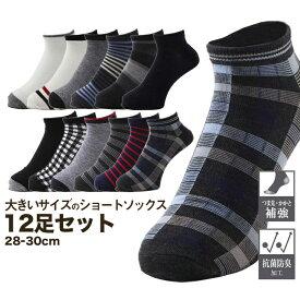 靴下 12足セット 28cm 29cm 30cm WEB限定 大きいサイズ メンズ スニーカー ショートソックス 12色セット PIMLICO 大きいサイズメンズ靴下のサカゼン
