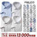 長袖ワイシャツ メンズ 大きいサイズ WEB限定 4枚セット 形態安定 Yシャツ ドレスシャツ レギュラーカラー ボタンダウン サカゼン 全6色 3L 4L 5L 6L PIMLICO 大きいサイズメンズのサカゼン ピムリコ