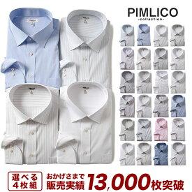 \最大2千円OFFクーポン/長袖ワイシャツ メンズ 大きいサイズ WEB限定 4枚セット 形態安定 Yシャツ ドレスシャツ レギュラーカラー ボタンダウン サカゼン 全6色 LLサイズ 3L 4L 5L 6L PIMLICO 大きいサイズメンズのサカゼン ピムリコ