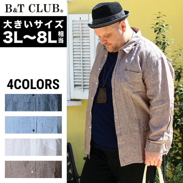 カジュアルシャツ メンズ 大きいサイズ 長袖 麻100% 抗菌消臭 ホワイト/ブラウン/ブルー/ネイビー 3L-8L相当 B&T CLUB