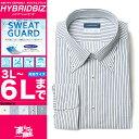 大きいサイズ メンズ HYBRIDBIZ (ハイブリッドビズ) SWEAT GUARD 形態安定 撥水効果 長袖 ワイシャツ [3L 4L 5L 6L] …