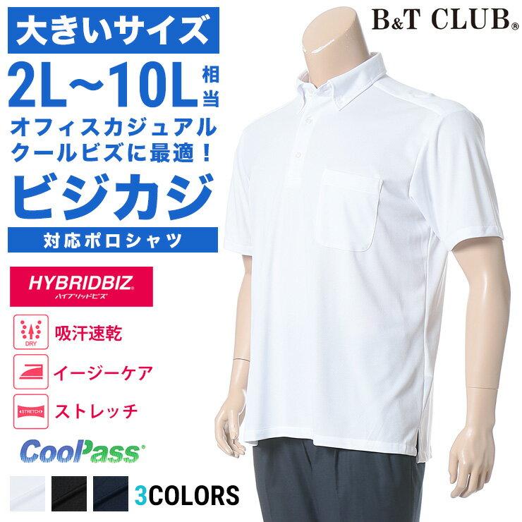 送料無料 大きいサイズ メンズ B&T CLUB HYBRIDBIZ ストレッチ 吸水速乾 メッシュ 半袖 ポロシャツ [2L 3L 4L 5L 6L 7L 8L 9L 10L 相当] サカゼン ビッグサイズ カジュアル ビジカジ トップス ポロ イージーケア 機能性