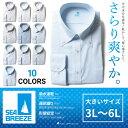 大きいサイズ メンズ SEA BREEZE (シーブリーズ) 【春夏】 吸水速乾 形態安定 長袖 ワイシャツ [3L 4L 5L 6L] サカゼ…