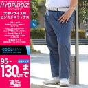 大きいサイズ メンズ B&T CLUB (ビーアンドティークラブ) HYBRIDBIZ ストレッチ 吸汗速乾 ツータック パンツ [95 100 105 110...