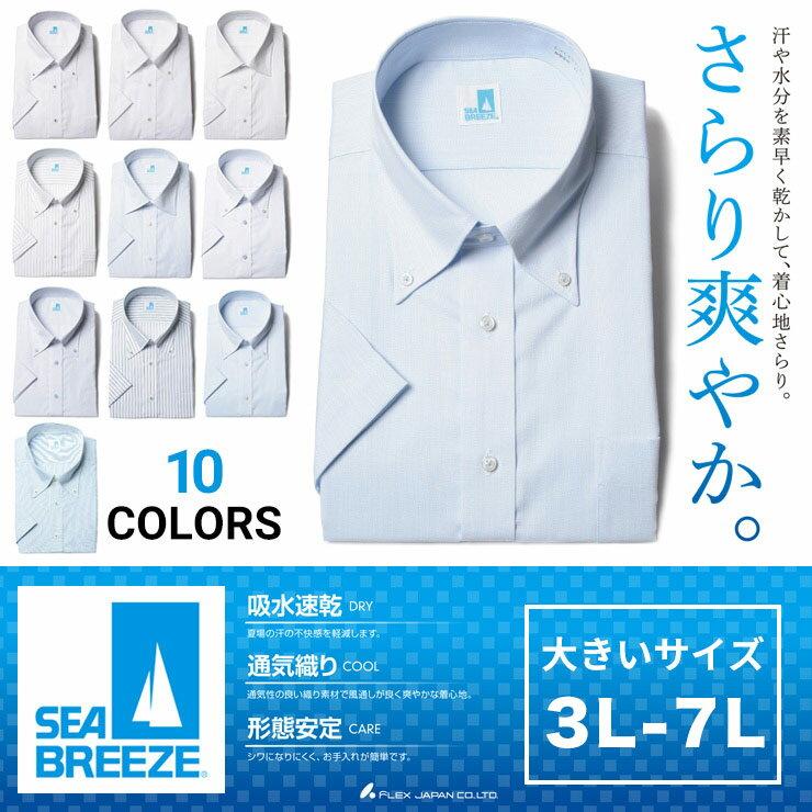 半袖ワイシャツ メンズ 大きいサイズ 春夏対応 クールビズ対応 レギュラーカラー ボタンダウン 形態安定 吸水速乾 3L-6L SEA BREEZE