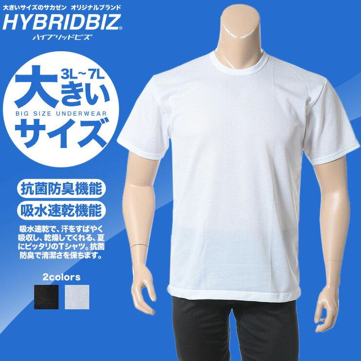 肌着 メンズ 大きいサイズ 半袖Tシャツ 吸水速乾 抗菌防臭 涼感 クルーネック アンダーシャツ インナー 下着 ホワイト/ブラック 3L-7L HYBRIDBIZ