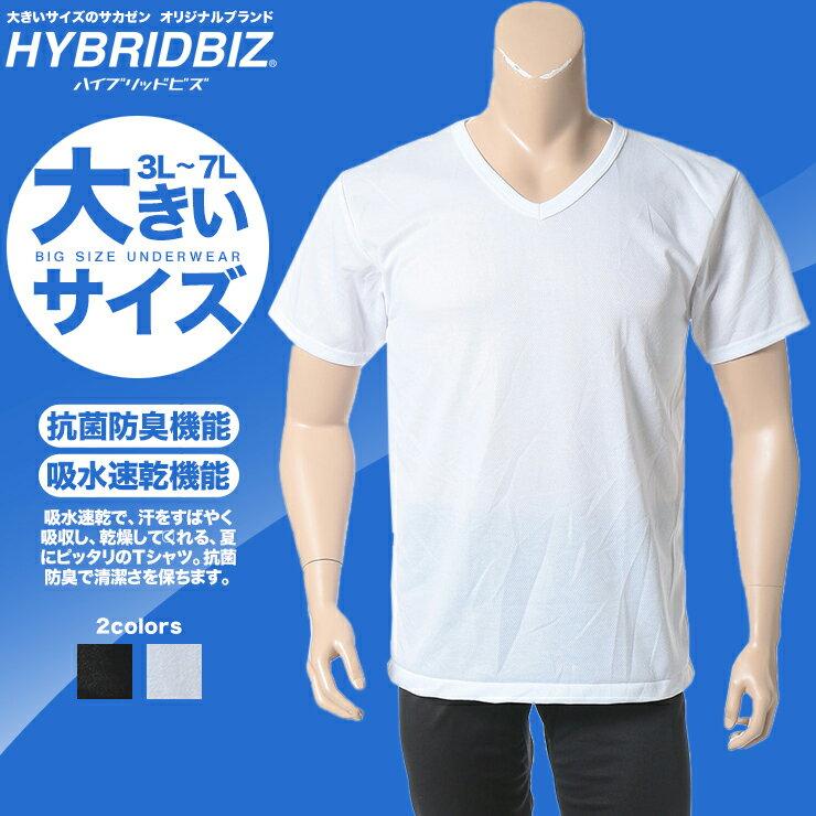 肌着 メンズ 大きいサイズ 半袖Tシャツ 吸水速乾 抗菌防臭 涼感 Vネック アンダーシャツ インナー 下着 ホワイト/ブラック 3L-7L HYBRIDBIZ