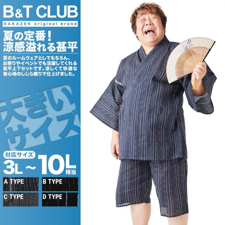 大きいサイズ メンズ B&T CLUB 綿100% しじら織り ウエストコード 甚平[3L 4L 5L 6L 7L 8L 9L 10L 相当]サカゼン ビッグサイズ カジュアル 上下セット じんべい 夏 お祭り 涼しい(おしゃれ 男性 和服 和装 男性用 上下 ジンベイ 大人用)