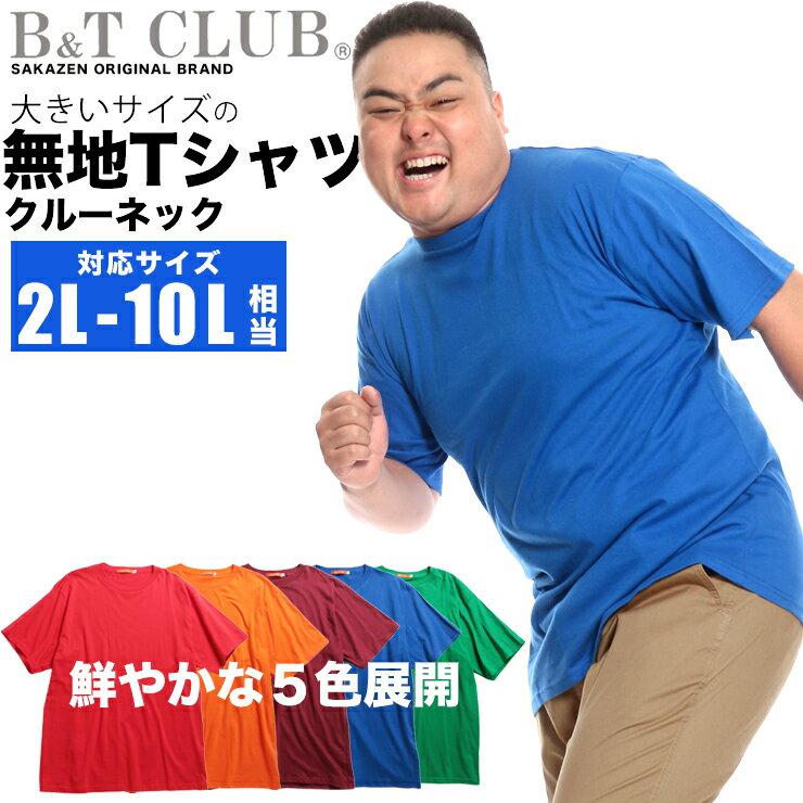 大きいサイズ メンズ B&T CLUB(ビーアンドティークラブ)綿100% 無地 クルーネック 半袖 Tシャツ[2L 3L 4L 5L 6L 7L 8L 9L 10L 相当]サカゼン ビッグサイズ カジュアル トップス ティーシャツ シンプル コットン100%(無地tシャツ 無地T ビッグtシャツ 大きい)