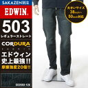 大きいサイズ メンズ EDWIN エドウィン 503 CORDURA JEANS ストレッチ ジップフライ 5P レギュラー ジーンズ [38 40 4…