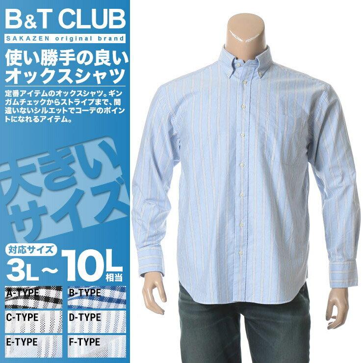 大きいサイズ メンズ B&T CLUB 綿100% ボタンダウン ポケット付き 長袖 オックスフォードシャツ [3L 4L 5L 6L 7L 8L 9L 10L 相当] サカゼン ビッグサイズ カジュアル トップス カジュアルシャツ オックスシャツ シャツ