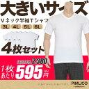 WEB限定 肌着 メンズ 大きいサイズ 半袖Tシャツ 4枚セット 綿100% Vネック アンダーシャツ インナー 下着 白無地 ホ…