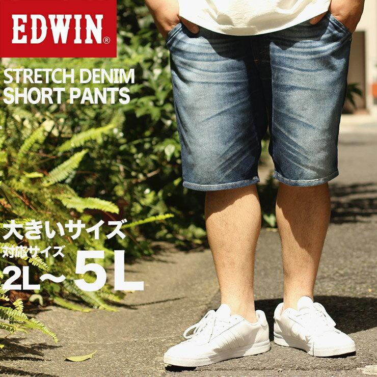 エドウィン ハーフパンツ 大きいサイズ メンズ ショートパンツ デニム イージー ストレッチ ブルー 2L-5L EDWIN
