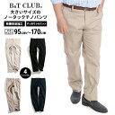 チノパン 大きいサイズ メンズ 送料無料 ノータック 綿100% ゴルフパンツ アイボリー/ブラック/ベージュ/ネイビー 95cm-170cm B&T CLUB