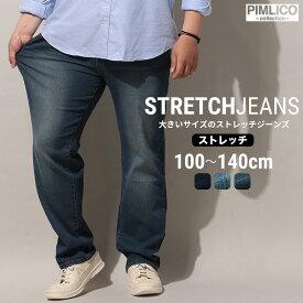 【ポイント5倍対象】 ジーンズ メンズ 大きいサイズ WEB限定 ストレッチ ジップフライ 5ポケット ジーパン デニムパンツ ブルー/ネイビー/ワンウォッシュ 100・105・110・115・120・130・140cm PIMLICOピムリコ サカゼン