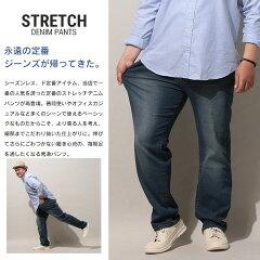 ジーンズ・メンズ・大きいサイズ・ストレッチジップフライ5ポケットジーンズ