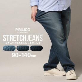 送料無料 ジーンズ メンズ 大きいサイズ WEB限定 ストレッチ ジップフライ 5ポケット ジーパン デニムパンツ ブルー/ネイビー/ワンウォッシュ 100・105・110・115・120・130・140cm PIMLICOピムリコ サカゼン