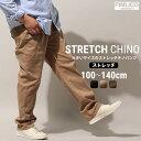 チノパン 大きいサイズ メンズ WEB限定 ストレッチ コットン ツイル 5ポケット 大きいサイズのゴルフパンツ チノパンツ ブラック/ベージュ/カーキ 100・105・110・115・120・130・140cm PIMLICOピムリコ