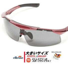 スポーツウェア 大きいサイズ メンズ ELLESSE (エレッセ) スポーツサングラス 交換レンズ5枚セット 専用ポーチ付き サカゼン カジュアル ファッション 小物 アイウェア スポーツ 紫外線カット ブランド 大きいサイズのスポーツウェア