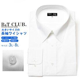 長袖ワイシャツ メンズ 大きいサイズ オールシーズン対応 レギュラーカラー 形態安定 白無地 ホワイト 3L 4L 5L 6L 7L 8L
