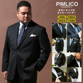 紺ブレザー メンズ 大きいサイズ WEB限定 ジャケット シングル 2ツ釦 ネイビー LLサイズ 3L 4L 5L 6L 7L 8L 9L 相当 PIMLICO