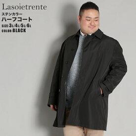 【ポイント5倍】ビジネスコート 大きいサイズ メンズ 3シーズン対応 ステンカラーコート スプリングコート ハーフコート ブラック 3L 4L 5L 6L Lasoietrente 大きいサイズメンズのサカゼン