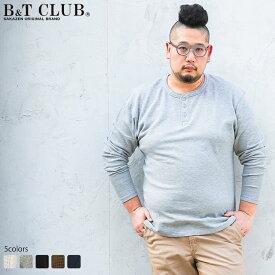 【ポイント5倍】長袖 Tシャツ 大きいサイズ メンズ ロンT ヘンリーネック ワッフル サーマル ホワイト/グレー/ブラック/カーキ/ネイビー 3L 4L 5L 6L 7L 8L相当 B&T CLUB