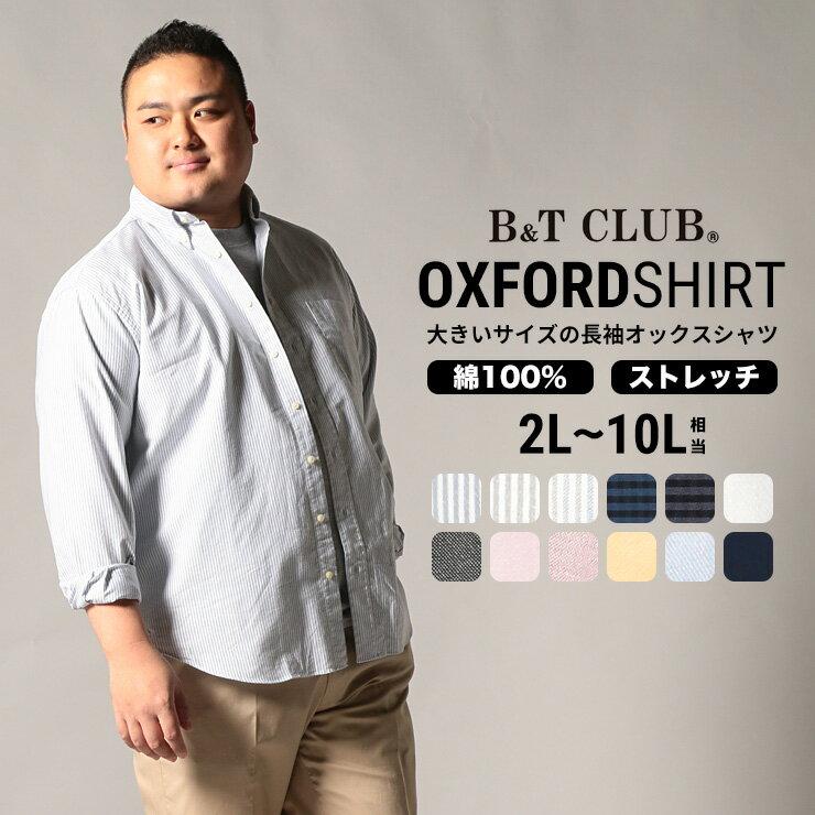 長袖シャツ 大きいサイズ メンズ 綿100% カジュアルシャツ オックスシャツ オックスフォード ボタンダウン ストレッチ 無地/ストライプ/チェック/ホワイト/ダークグレー/ピンク/レッド/イエロー/サックス/ネイビー 2L-10L相当 B&T CLUB