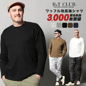 長袖 Tシャツ 大きいサイズ メンズ ロンT クルーネック ワッフル サーマル ホワイト/グレー/ブラック/カーキ/ネイビー LLサイズ 3L 4L 5L 6L 7L 8L 9L 10L相当 B&T CLUB