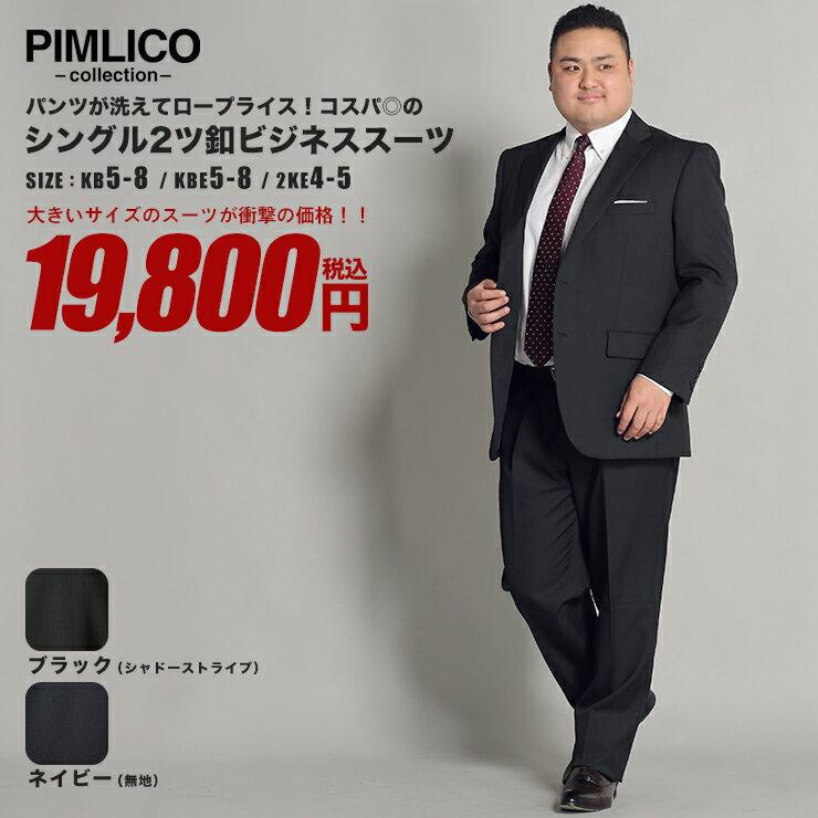 スーツ メンズ 大きいサイズ WEB限定 オールシーズン対応 ビジネス パンツウォッシャブル アジャスター付 ブラック/ネイビー KB5-KB8 KBE5-KBE8 2KE4-2KE5 PIMLICO 送料無料