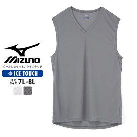 ミズノ 肌着 Tシャツ ノースリーブ 大きいサイズ メンズ 接触涼感 アイスタッチ Vネック 春夏対応 ホワイト/ダークグレー 7L 8LMIZUNO 大きいサイズメンズ肌着Tシャツのサカゼン
