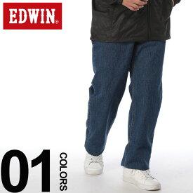 エドウィン ジーンズ 大きいサイズ メンズ 綿100% インターナショナルベーシック ゆったり ストレート ストーンウォッシュ ブルー 38-50インチ EDWIN INTERNATIONAL BASIC 404