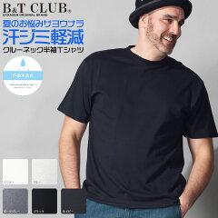 大きいサイズメンズTシャツ・汗染み軽減綿100%無地クルーネック半袖Tシャツ