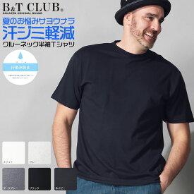 \最大2千円OFFクーポン/大きいサイズ メンズ 半袖Tシャツ 半袖 汗じみ防止 tシャツ 汗染み軽減 綿100% 無地 クルーネック ホワイト/グレー/ダークグレー/ブラック/ネイビー 2L LLサイズ 3L 4L 5L 6L 7L 8L 9L 10L 相当 B&T CLUB 大きいサイズtシャツのサカゼン