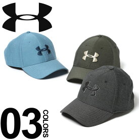 アンダーアーマー キャップ 大きいサイズ メンズ 帽子 3Dロゴ ブラック/グリーン/ブルー UNDER ARMOUR heatgear BLIZING CAP