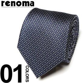 renoma PARIS (レノマ パリス) シルク100% ドット ネクタイ PURPLEブランド メンズ 男性 紳士 ビジネス 小物 ギフト プレゼント ラッピング 贈り物 タイ シルク RN2L461051