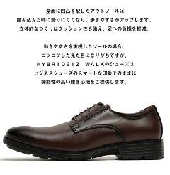 大きいサイズメンズHYBRIDBIZ(ハイブリッドビズ)HYBRIDBIZWALK消臭加工本革外羽根プレーントゥシューズビジネス靴クッションシューズ機能性レザー歩きやすいHB1100