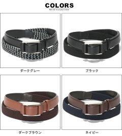 日本製レザー×メッシュゴムベルト