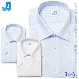 エントリーでポイント3倍■シーブリーズ ワイシャツ 半袖 大きいサイズ メンズ 春夏対応 クールビズ対応 形態安定 冷感素材 吸水速乾 高通気 レギュラーカラー ホワイト/スカイブルー LLサイズ 3L 4L 5L 6L SEA BREEZE