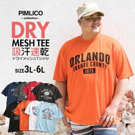 Tシャツ メッシュ 大きいサイズ メンズ WEB限定 夏 半袖 トップス 吸汗速乾 ドライメッシュ カレッジプリント クルーネック 3L/4L/5L/6L ピムリコ PIMLICO