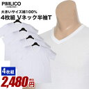 4枚セット1枚あたり620円 肌着 メンズ 大きいサイズ 半袖Tシャツ 綿100% Vネック アンダーシャツ インナー 下着 白無地 ホワイト 3L 4L 5L 6L PIMLICO
