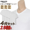 4枚セット1枚あたり620円 肌着 メンズ 大きいサイズ 半袖Tシャツ 綿100% Vネック アンダーシャツ インナー 下着 白無地 ホワイト LLサイズ 3L 4L 5L 6L PIMLICO