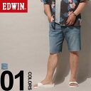 【ポイント5倍対象】 ショートパンツ 大きいサイズ メンズ JERSEYS ストレッチ デニム 淡色 USED サックス 2L 3L 4L 5L EDWIN エドウィン