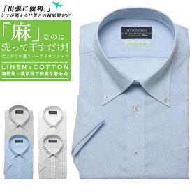 ワイシャツ 半袖 大きいサイズ メンズ 春夏対応 クールビズ対応 超形態安定 綿麻 ボタンダウン RELAX BODY ホワイト/グレー/ブルー/サックス/ライトブルー LLサイズ 3L 4L 5L 6L ハイブリッドビズトラベラー HYBRIDBIZ TRAVELER 大きいサイズメンズのサカゼン