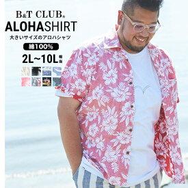 アロハシャツ 大きいサイズ メンズ 送料無料 綿100% 総柄 半袖 3L 4L 5L 6L 7L 8L 9L 10L相当 大きいサイズのメンズ服 アロハシャツ B&T CLUB BIGサイズのAloha shirt お洒落