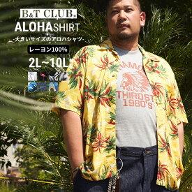 アロハシャツ 大きいサイズ メンズ 送料無料 レーヨン 総柄 半袖 3L 4L 5L 6L 7L 8L 9L 10L相当 B&T CLUB