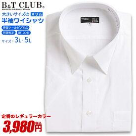 0664a5cb8d089e ワイシャツ 半袖 大きいサイズ メンズ 春夏対応 クールビズ対応 レギュラーカラー 綿100% スリム