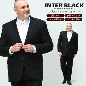 【15%ポイントバック deal対象商品】スーツ 大きいサイズ メンズ INTER BLACK (インターブラック) 【オールシーズン】 シングル 2ツ釦 フォーマルスーツ サカゼン 礼服 喪服 冠婚葬祭 大きいサイズメンズのサカゼン