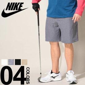 \最大2千円OFFクーポン/ナイキ ショートパンツ 大きいサイズ メンズ 無地 ジップフライ FLEX ゴルフ ホワイト/グレー/ブラック/ベージュ 40-42インチ NIKE