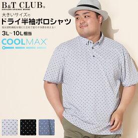 ポロシャツ 半袖 大きいサイズ メンズ COOLMAX ペイズリー柄 ボタンダウン グレー/ブラック/ブルー 3L 4L 5L 6L 7L 8L 9L 10L相当 B&T CLUB